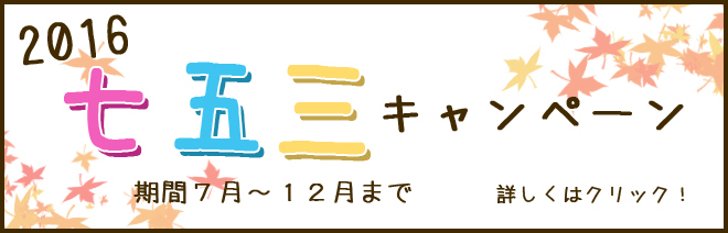 七五三トップバナー(第一階層)