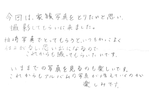 原田様(ペンネーム:ラズベリーさん)