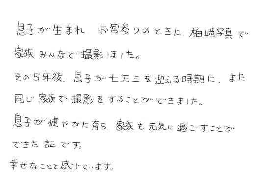 宮本様(イニシャルY.M様)