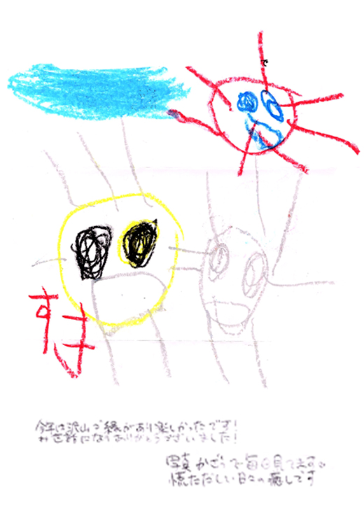 尾嶋様(イニシャルH.O)
