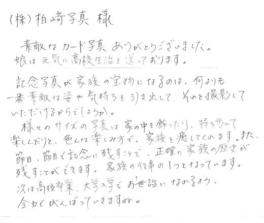 山本様(イニシャルW.Y)