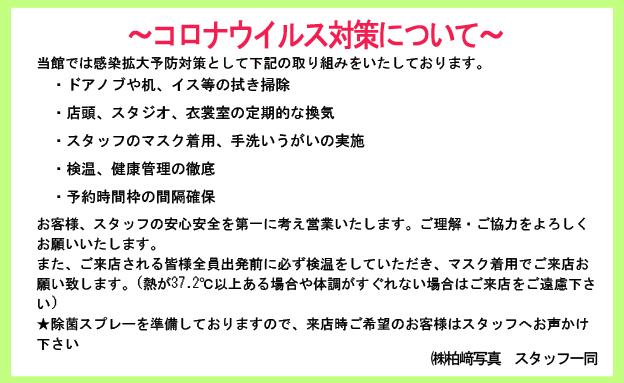 店コロナ対策200526(改)