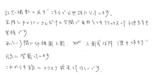 沖本様(イニシャルO.U様)
