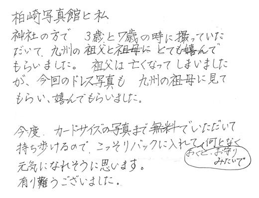 田中様(イニシャルY.T)
