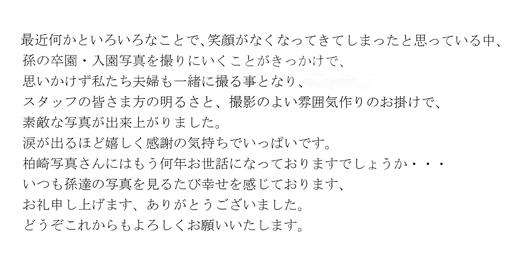 齋藤様(イニシャルF.S)