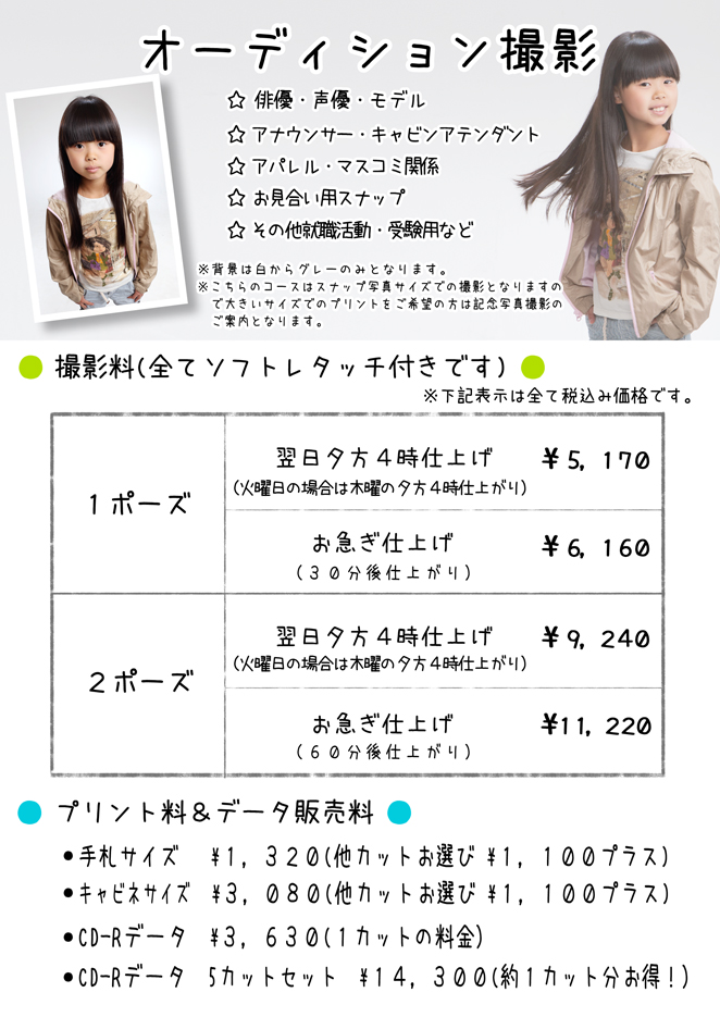 HP用オーディション(10月~)
