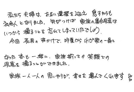 大野様(掲載T.O)