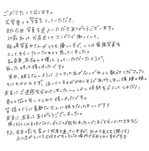 湯浅様(掲載M.Y)