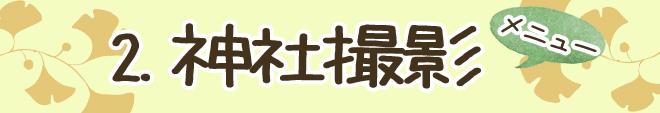 メニューバナー(神社撮影)