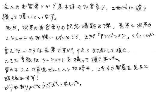 佐藤様(掲載Y.S)