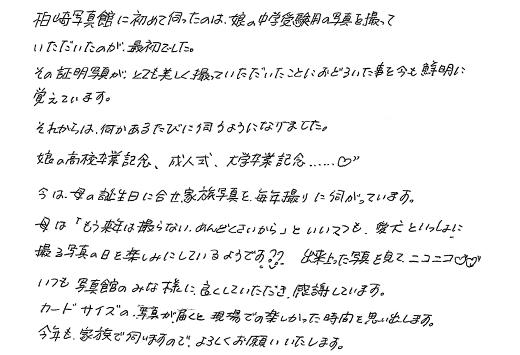 関様(掲載MokoMoko)