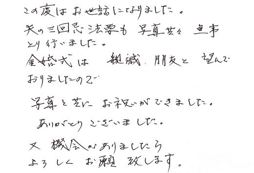 菅澤様(掲載S.S.H)