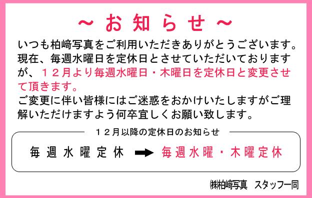 定休日変更(HP用)
