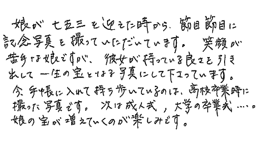 山本様(掲載W.Y)