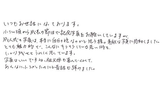池田様(掲載S.I)