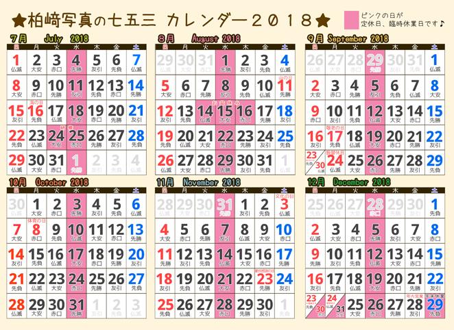 メイン(カレンダー)