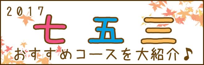 七五三おすすめめにゅ(第一階層)